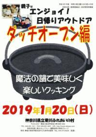20180120Dutchoven-thumb-200x282-85460.jpg