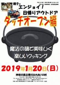 ダッチオーブンチラシ1203.PNG