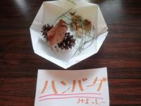 森のレストラン(三好).JPG