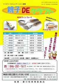 ファミコミチラシ両面(表).jpg