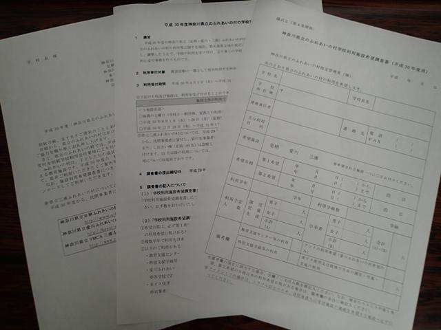 http://fureai-aikawa.com/blog/uploaded/PA123424_%E5%8A%A0%E5%B7%A5.jpg