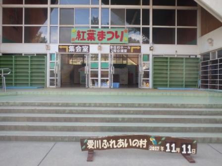 http://fureai-aikawa.com/blog/uploaded/PB110006.JPG
