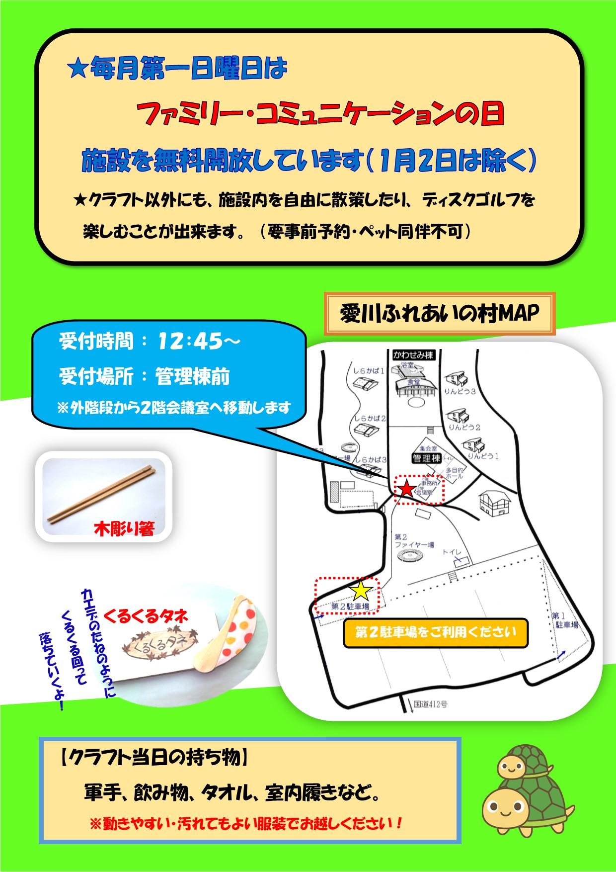 ファミコミチラシ(裏).jpg