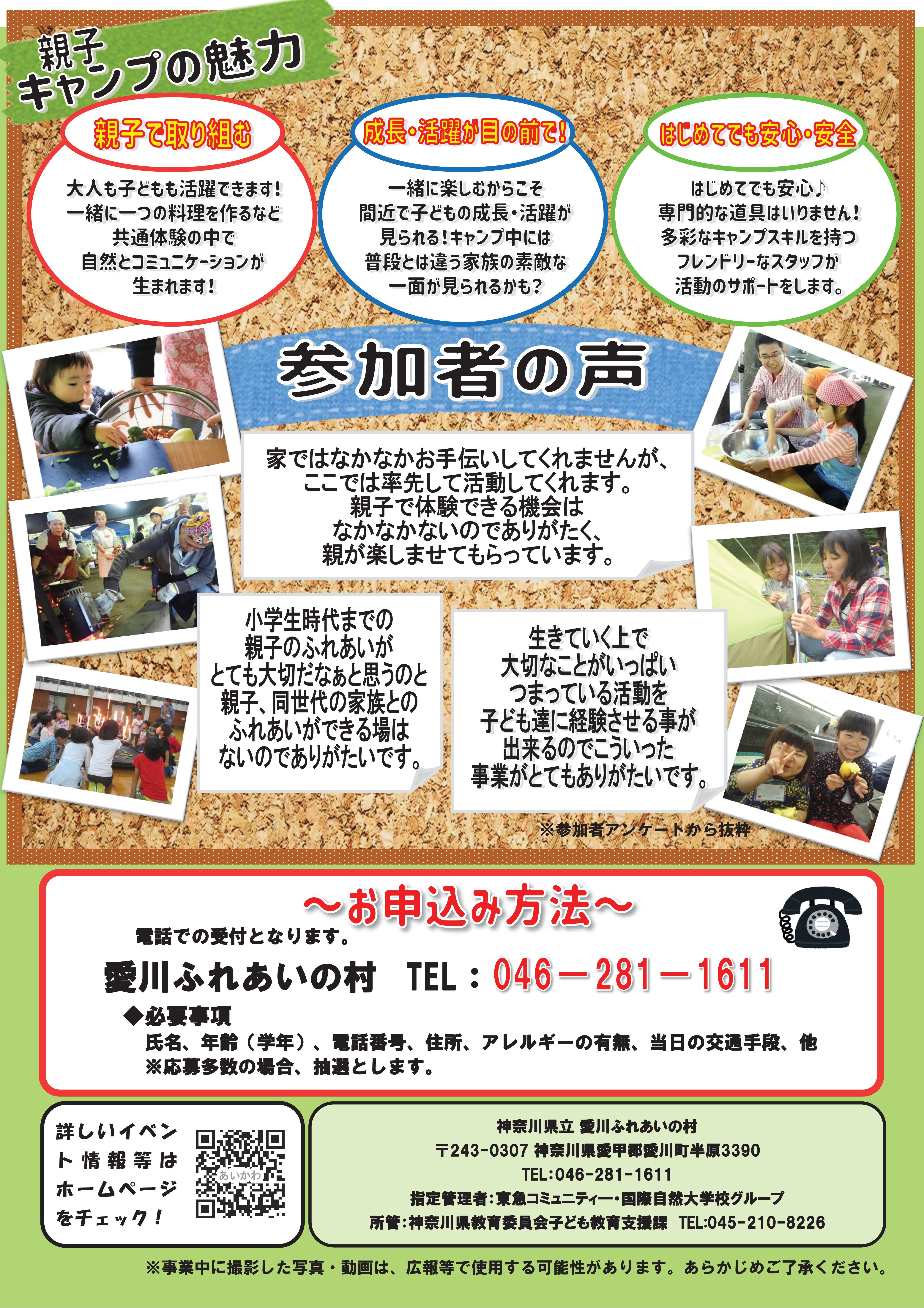 親子キャンプ年間(裏).jpg