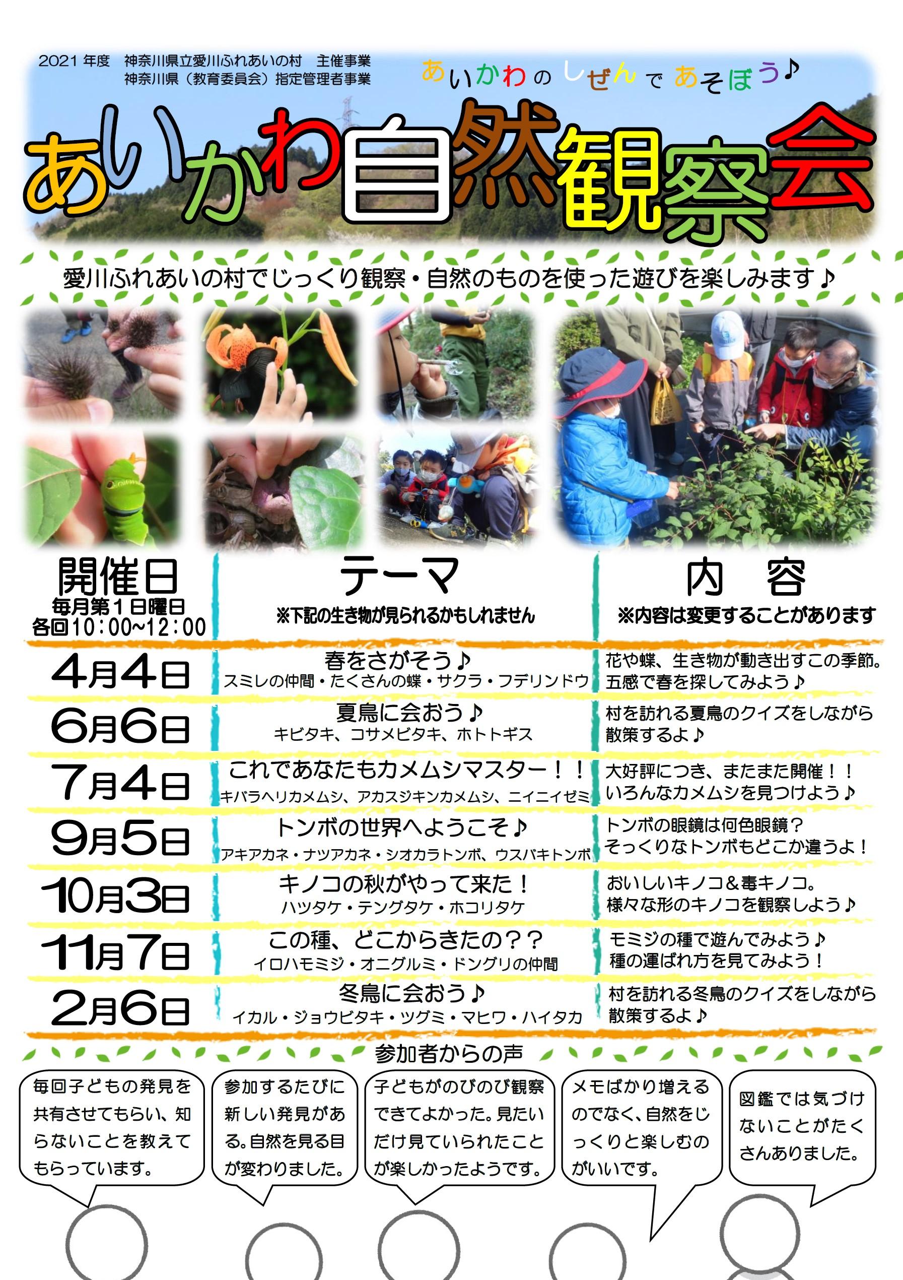 観察会チラシ(表).jpg