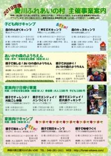 2019aikawa-event.jpg