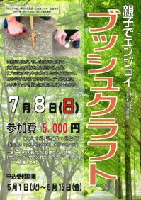 H300708oyako-001.jpg