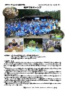 HP報告書@親子で秋キャンプ.png