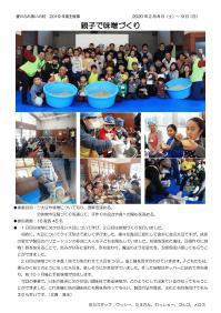 HP報告書2020.みそ_page-0001.jpg